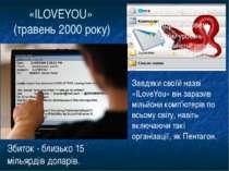 «ILOVEYOU» (травень 2000 року) Завдяки своїй назві «ILoveYou» він заразив міл...