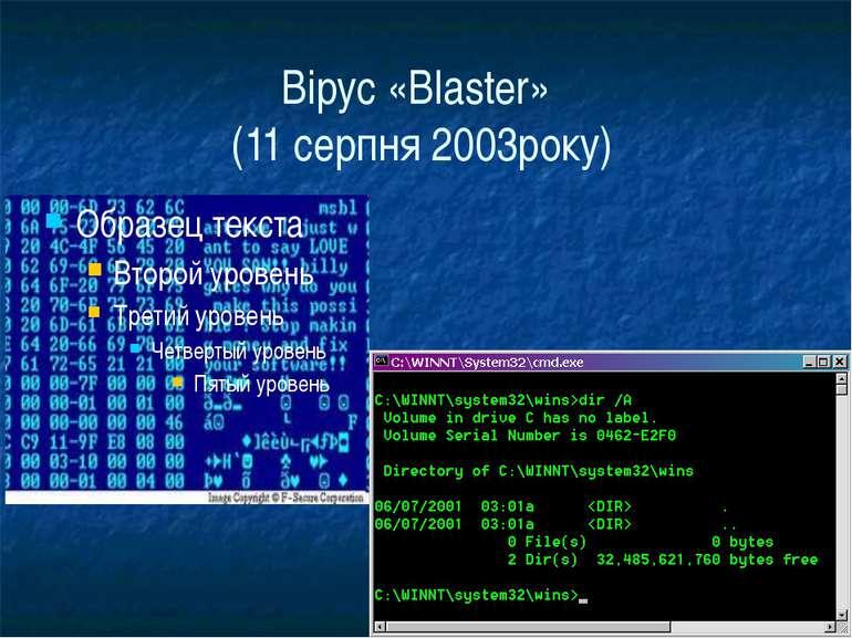 Вірус «Blaster» (11 серпня 2003року)