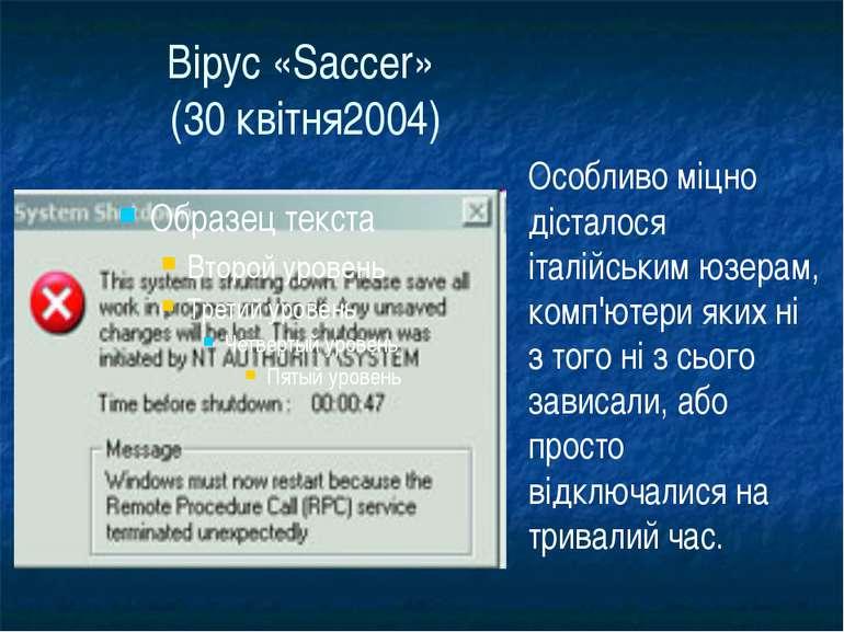 Вірус «Saccer» (30 квітня2004) Особливо міцно дісталося італійським юзерам, к...