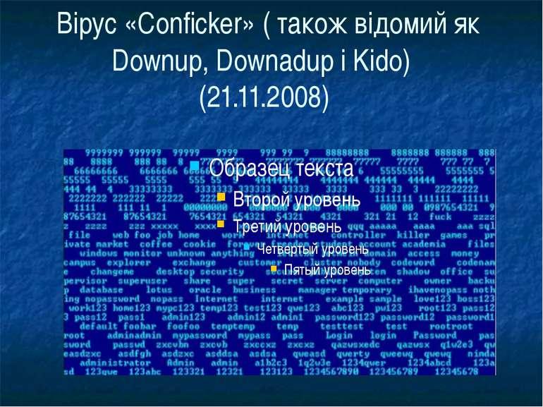 Вірус «Conficker» ( також відомий як Downup, Downadup і Kido) (21.11.2008)