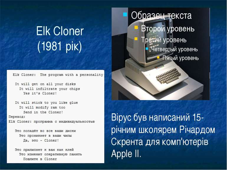 Elk Cloner (1981 рік) Вірус був написаний 15-річним школярем Річардом Скрента...