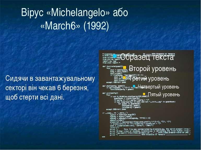Вірус «Michelangelo» або «March6» (1992) Сидячи в завантажувальному секторі в...