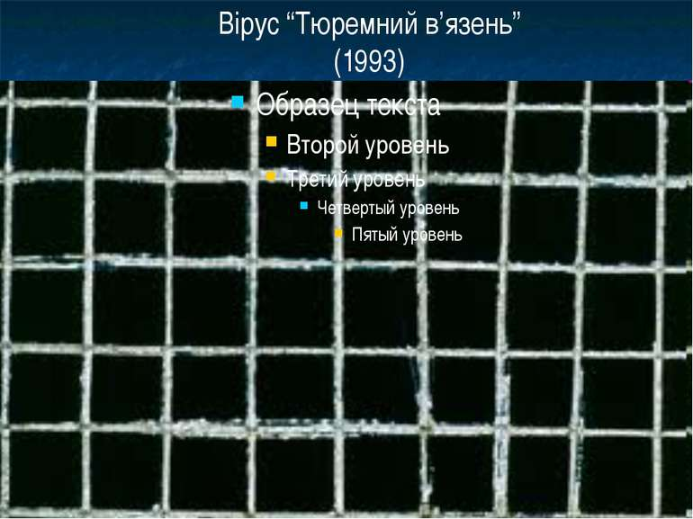 """Вірус """"Тюремний в'язень"""" (1993)"""