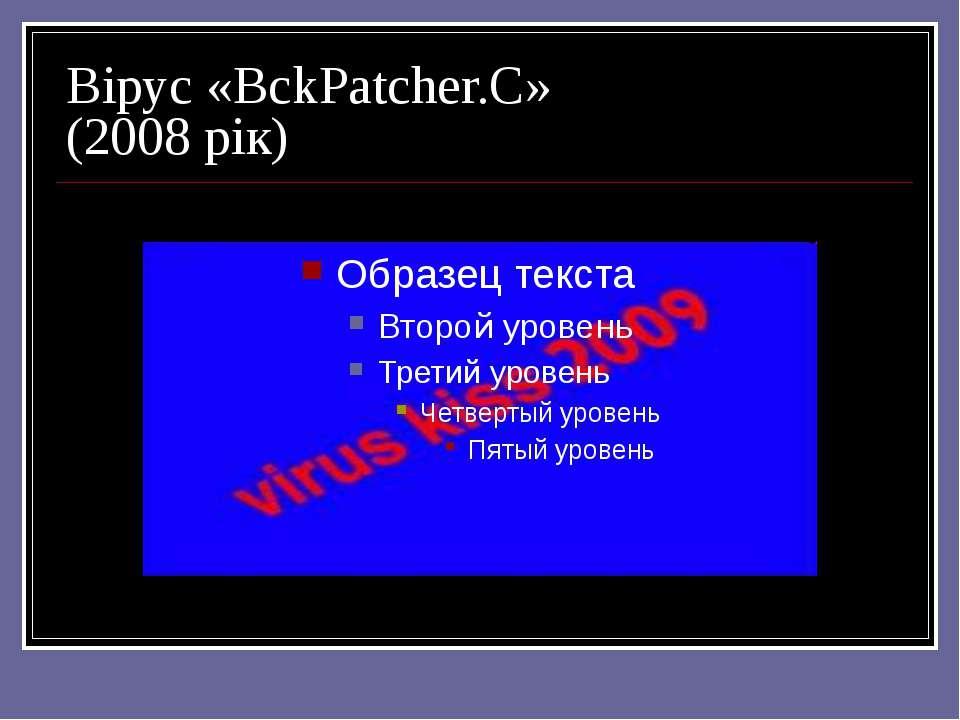 Вірус «BckPatcher.C» (2008 рік)