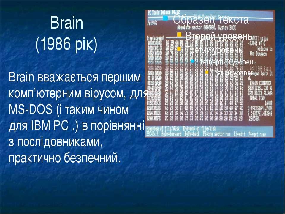 Brain (1986 рік) Brain вважається першим комп'ютерним вірусом, для MS-DOS (і ...
