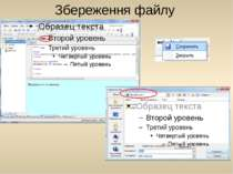Збереження файлу