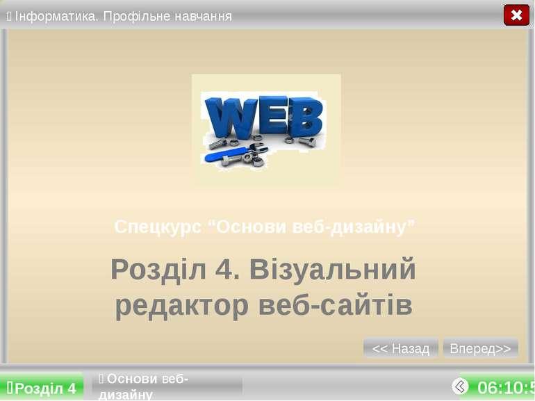 """Спецкурс """"Основи веб-дизайну"""" Розділ 4. Візуальний редактор веб-сайтів Основи..."""