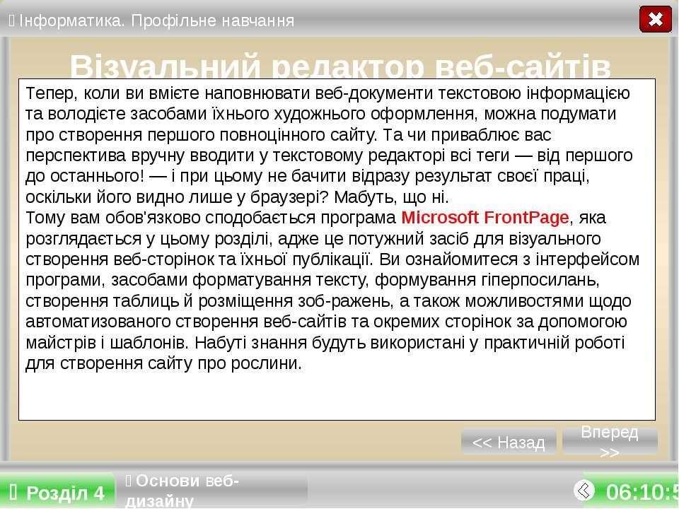 Вперед >> Візуальний редактор веб-сайтів Тепер, коли ви вмієте наповнювати ве...