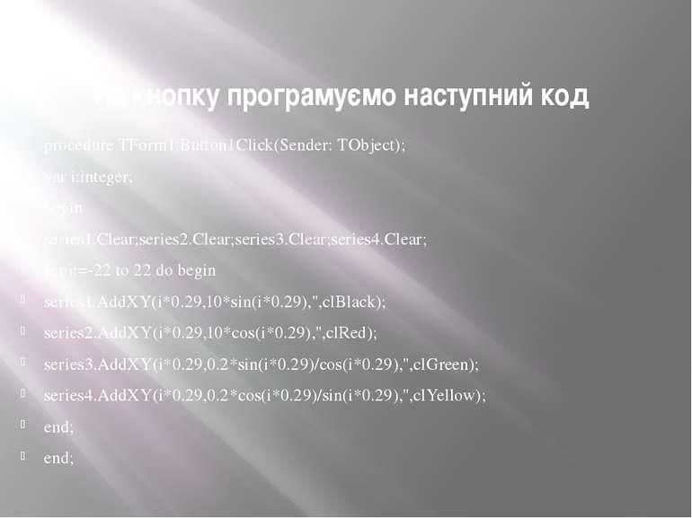 На кнопку програмуємо наступний код procedure TForm1.Button1Click(Sender: TOb...