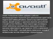 Avast! Professional Edition увібрав в себе всі високопродуктивні технології д...