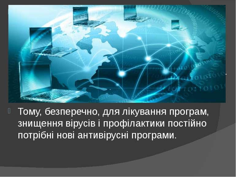 Основною причиною швидкого поширення вірусів є підключення комп'ютерів до мер...
