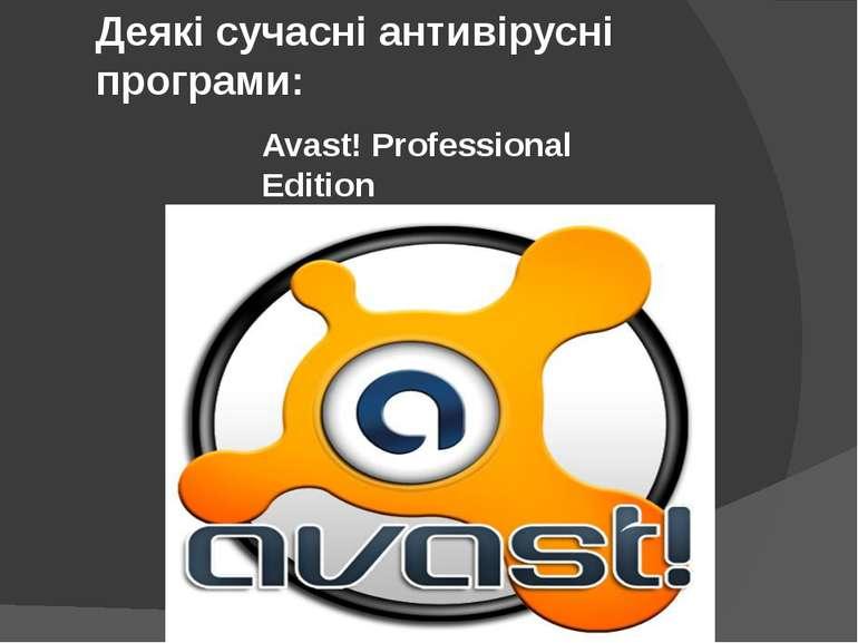 Деякі сучасні антивірусні програми: Avast! Professional Edition