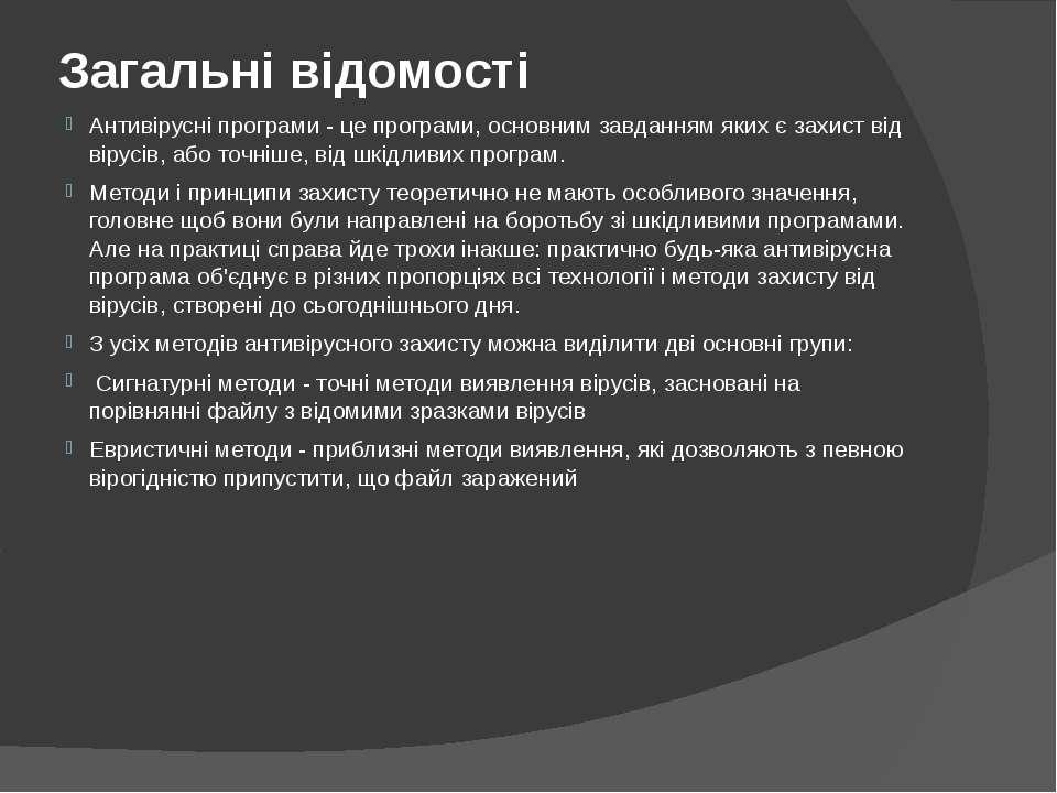 Загальні відомості Антивірусні програми - це програми, основним завданням яки...
