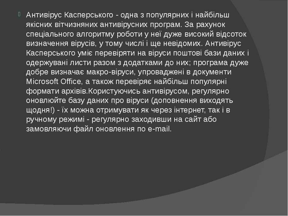 Антивірус Касперського - одна з популярних і найбільш якісних вітчизняних ант...