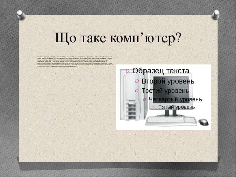 Що таке комп'ютер? Комп'ютер (від англ. computer; лат. computator — обчислюва...