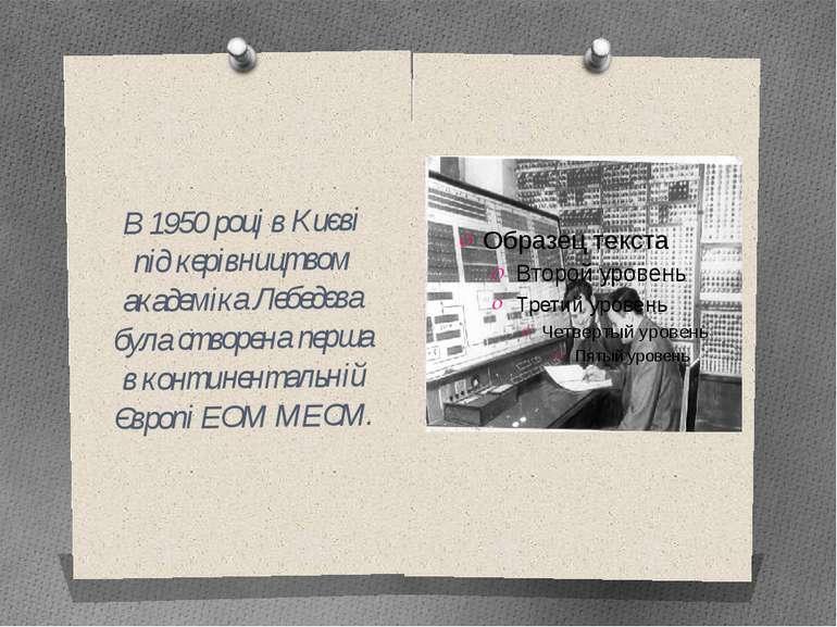 В 1950 році в Києві під керівництвом академіка Лебедєва була створена перша в...