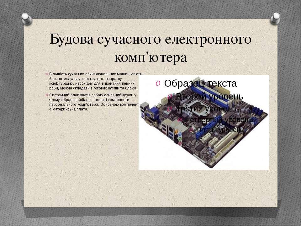 Будова сучасного електронного комп'ютера Більшість сучасних обчислювальних ма...