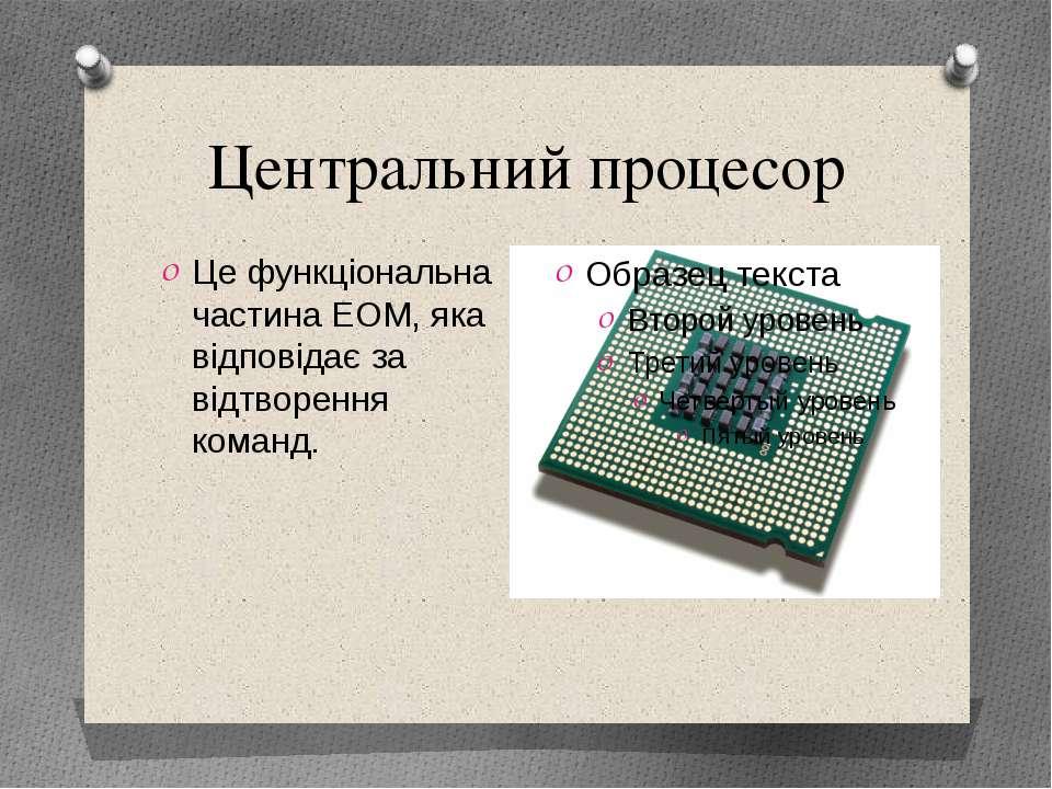 Центральний процесор Це функціональна частина ЕОМ, яка відповідає за відтворе...