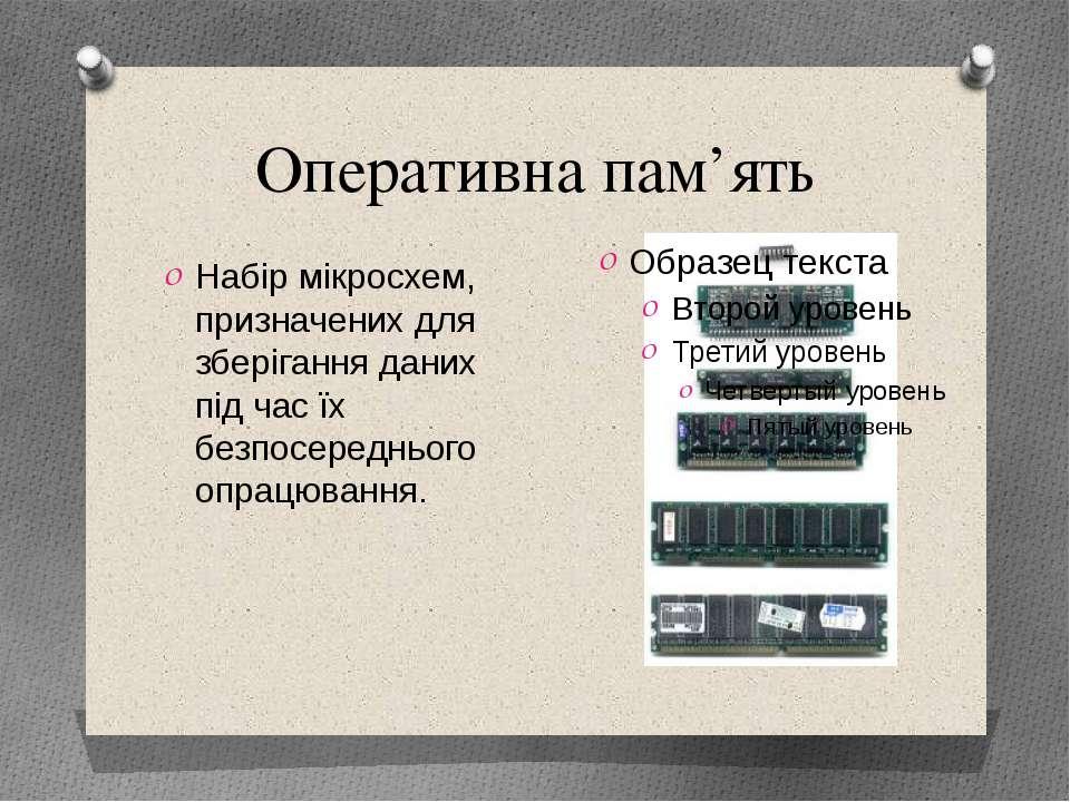 Оперативна пам'ять Набір мікросхем, призначених для зберігання даних під час ...