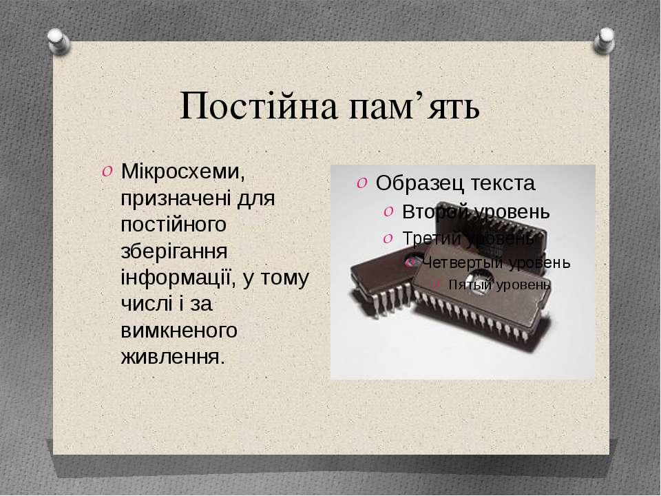 Постійна пам'ять Мікросхеми, призначені для постійного зберігання інформації,...