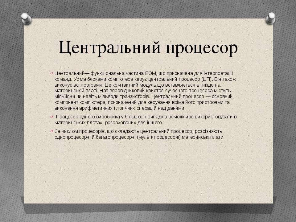 Центральний процесор Центральний— функціональна частина ЕОМ, що призначена дл...
