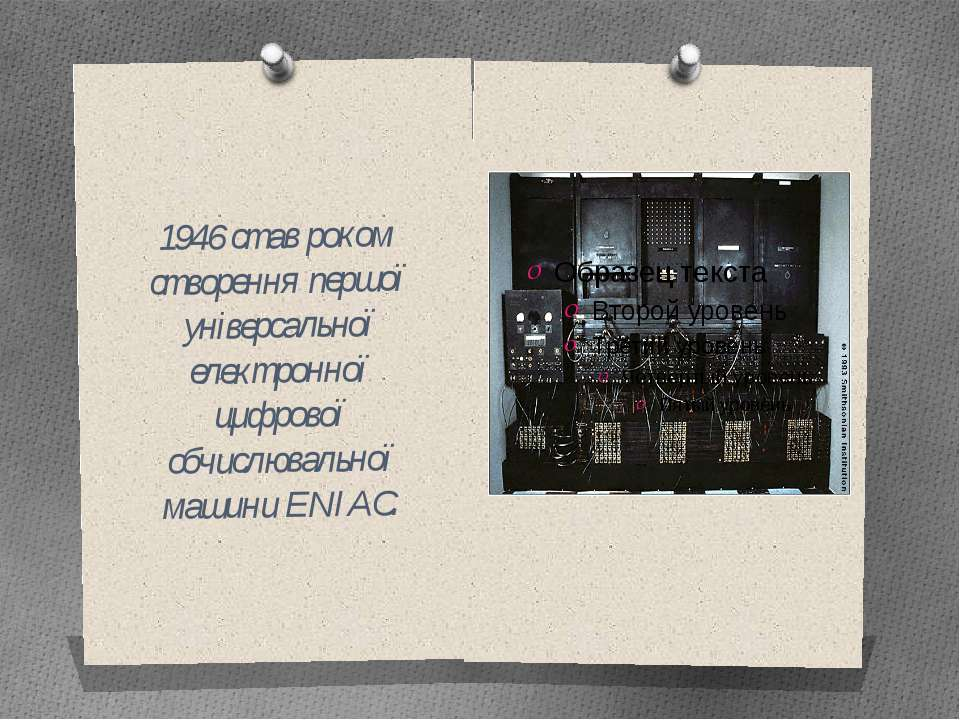 1946 став роком створення першої універсальної електронної цифрової обчислюва...