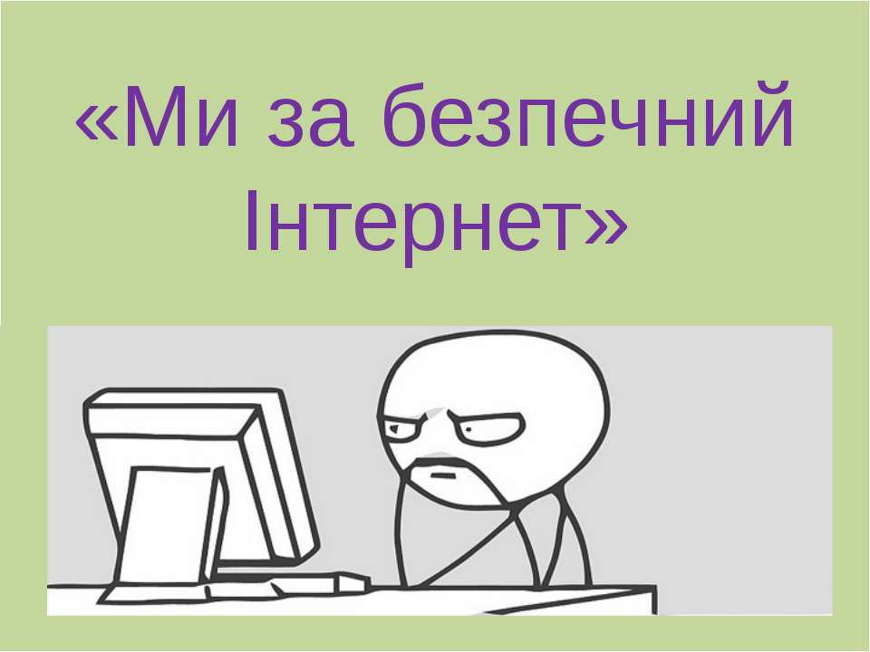 «Ми за безпечний Інтернет»