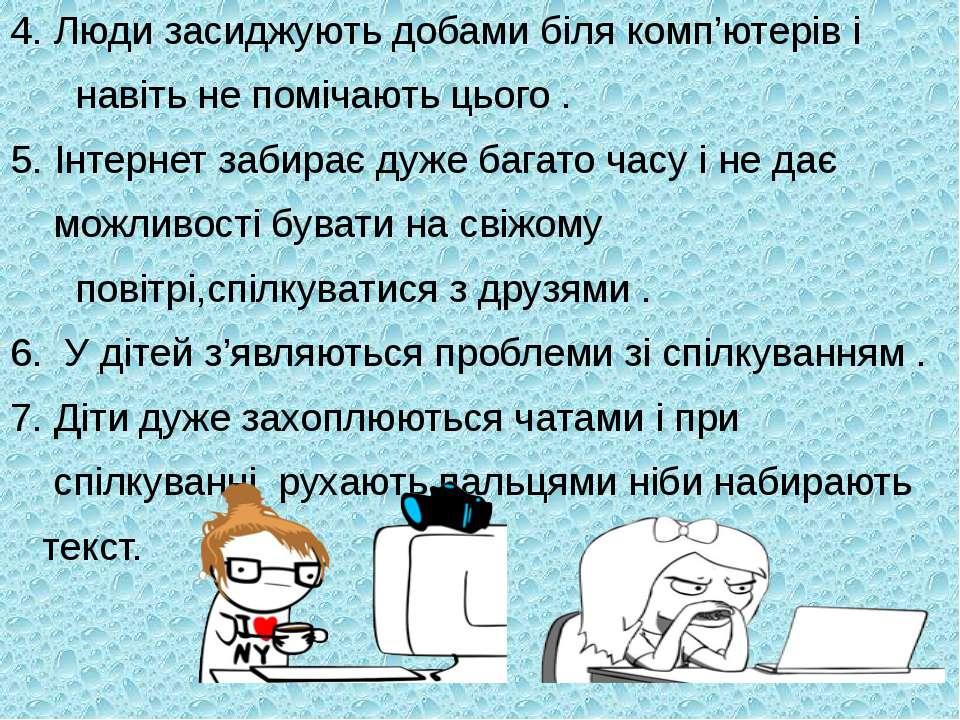 4. Люди засиджують добами біля комп'ютерів і навіть не помічають цього . 5. І...