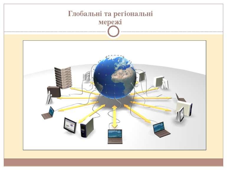 Глобальні та регіональні мережі