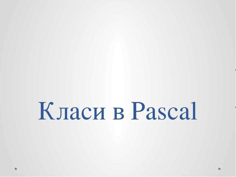 Класи в Pascal