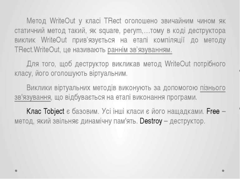 Метод WriteOut у класі TRect оголошено звичайним чином як статичний метод так...