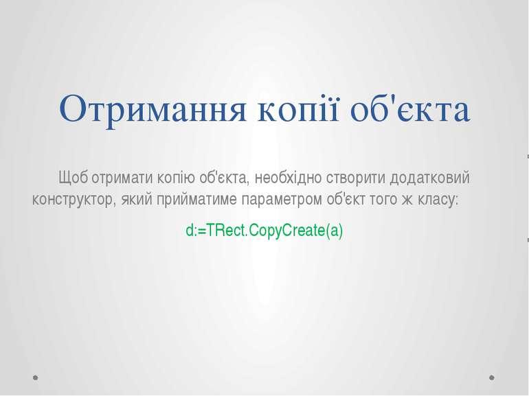 Отримання копії об'єкта Щоб отримати копію об'єкта, необхідно створити додатк...