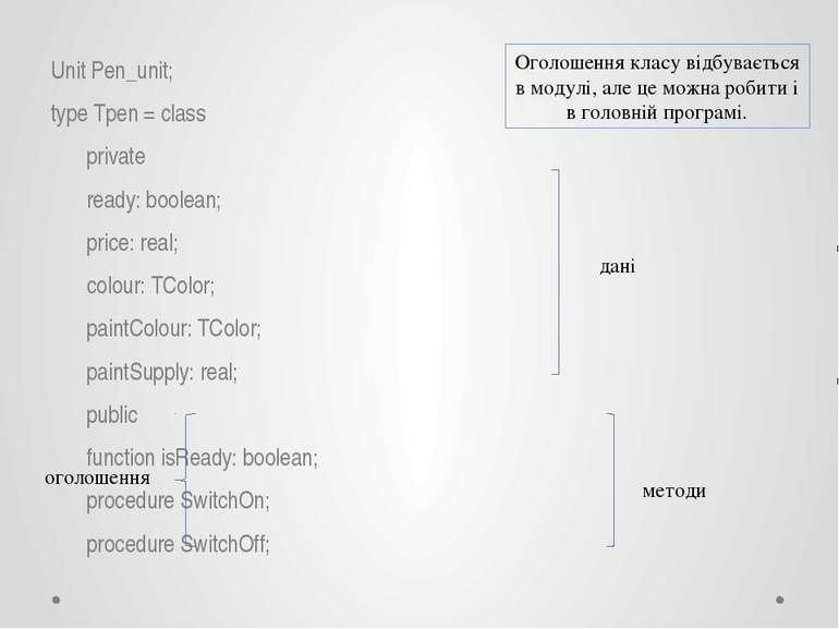Unit Pen_unit; type Tpen = class private ready: boolean; price: real; colour:...