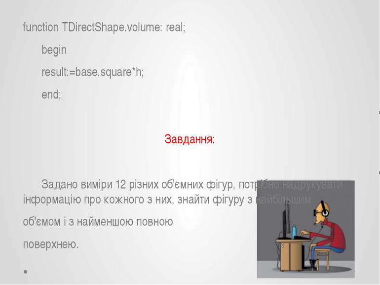 function TDirectShape.volume: real; begin result:=base.square*h; end; Завданн...