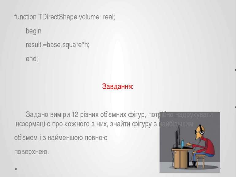 function TDirectShape.volume: real; begin result:=base.square*h; end; Завданн...