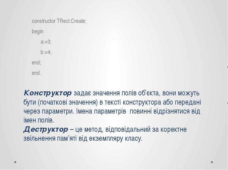 constructor TRect.Create; begin a:=3; b:=4; end; end. Конструктор задає значе...