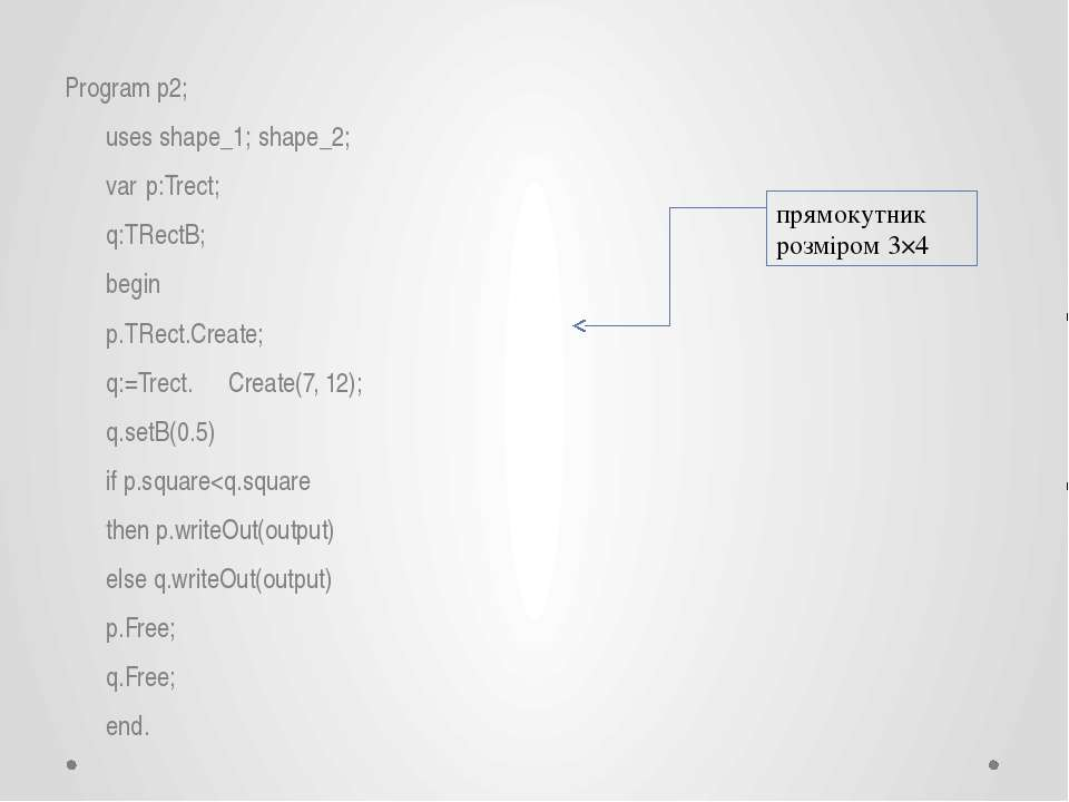 Program p2; uses shape_1; shape_2; var p:Trect; q:TRectB; begin p.TRect.Creat...