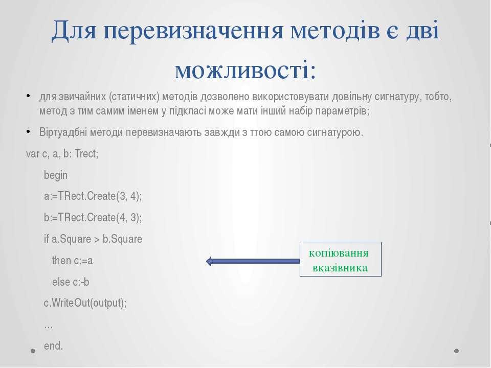Для перевизначення методів є дві можливості: для звичайних (статичних) методі...