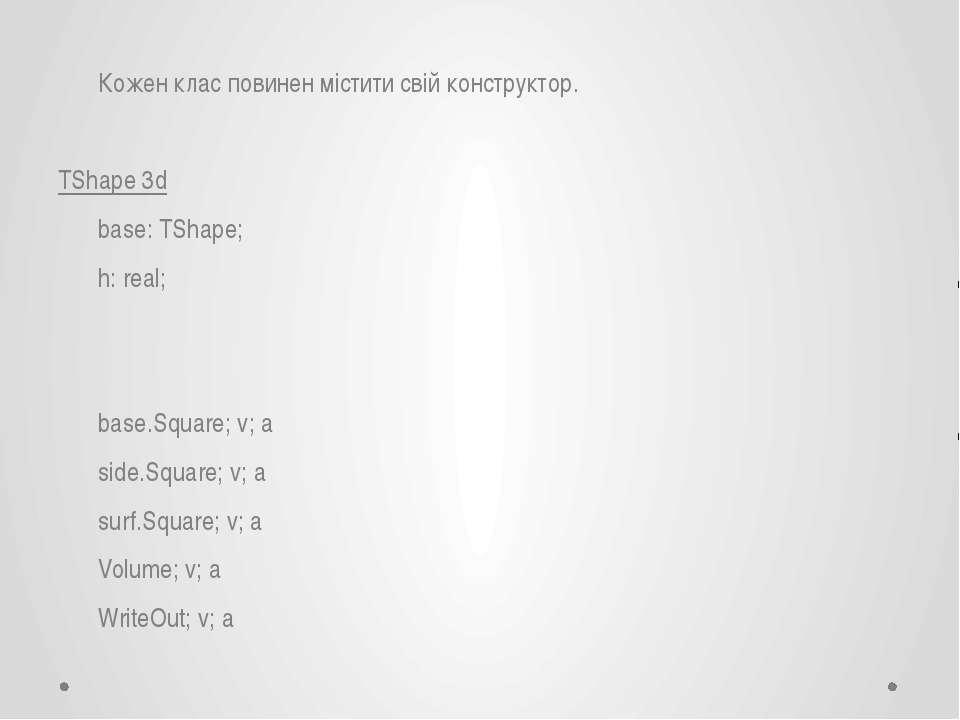 Кожен клас повинен містити свій конструктор. TShape 3d base: TShape; h: real;...