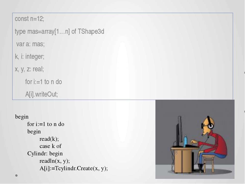 const n=12; type mas=array[1…n] of TShape3d var a: mas; k, i: integer; x, y, ...