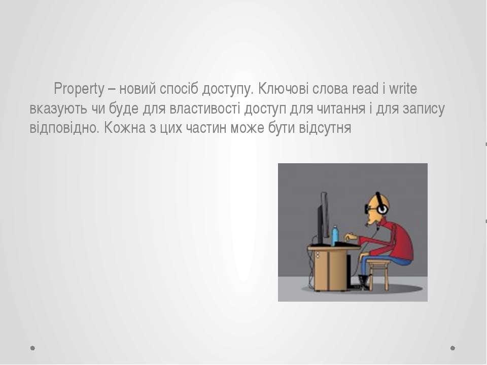 Property – новий спосіб доступу. Ключові слова read і write вказують чи буде ...