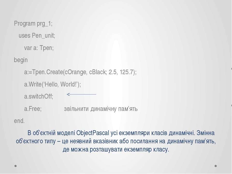 Program prg_1; uses Pen_unit; var a: Tpen; begin a:=Tpen.Create(cOrange, cBla...