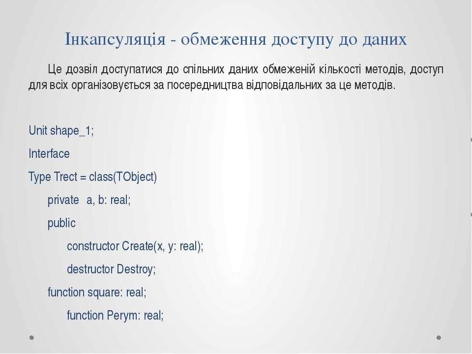 Інкапсуляція - обмеження доступу до даних Це дозвіл доступатися до спільних д...