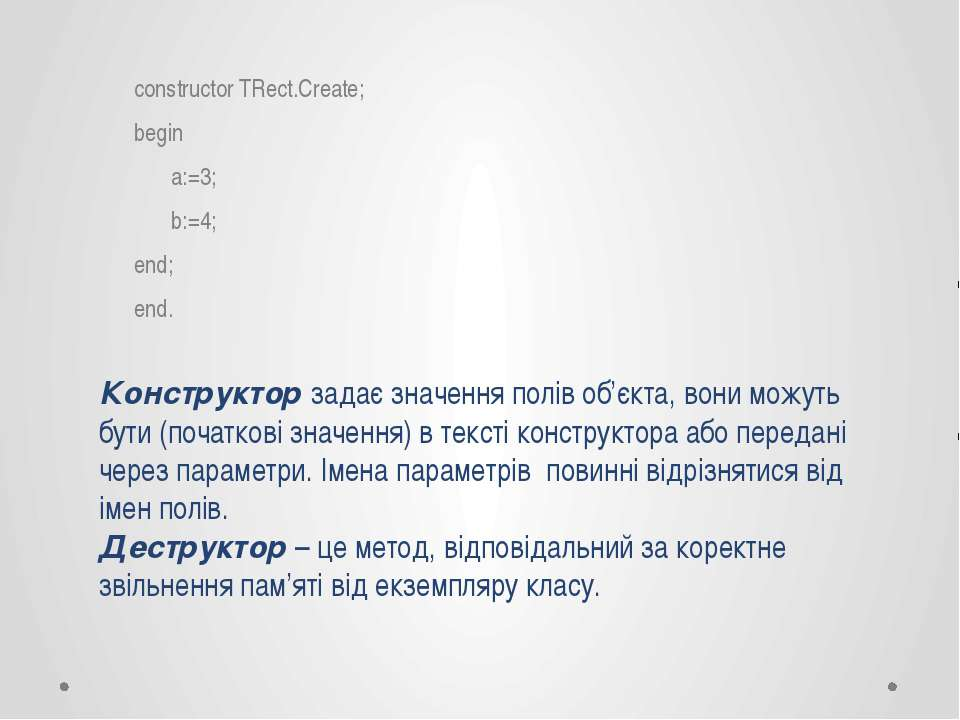 constructor TRect.Create; begin a:=3; b:=4; end; end. Конструктор задає значе...