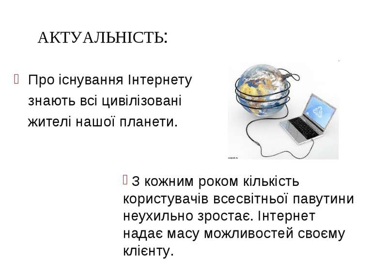 Про існування Інтернету знають всі цивілізовані жителі нашої планети. АКТУАЛЬ...