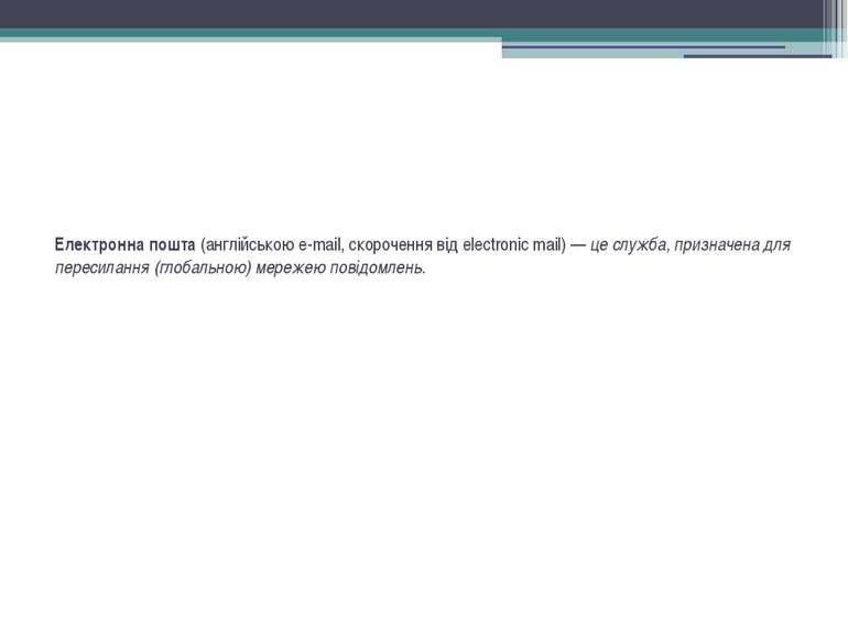 Електронна пошта(англійською e-mail, скорочення від electronic mail) —це сл...