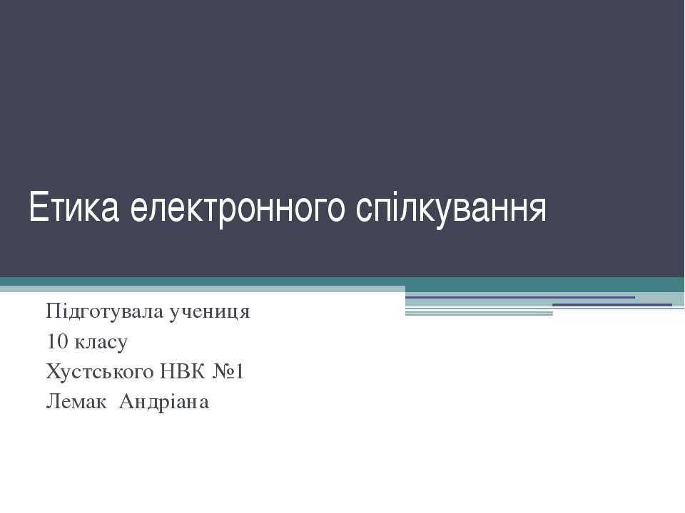 Етика електронного спілкування Підготувала учениця 10 класу Хустського НВК №1...