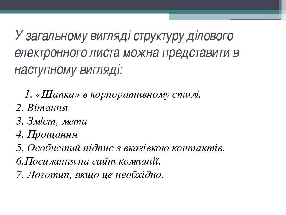 У загальному вигляді структуру ділового електронного листа можна представити ...
