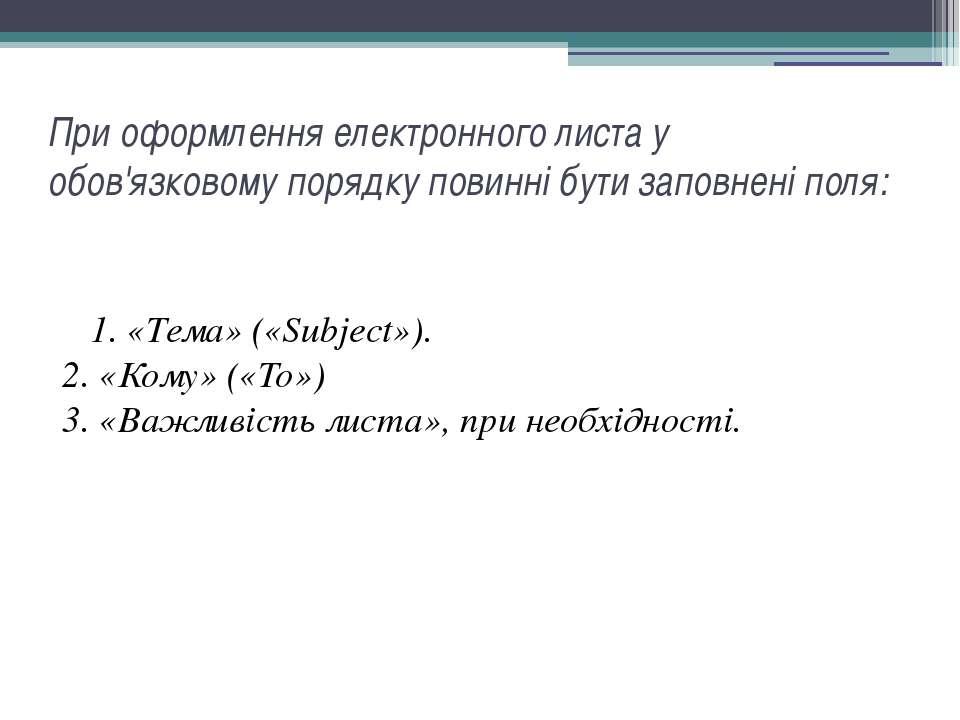 При оформлення електронного листа у обов'язковому порядку повинні бути заповн...