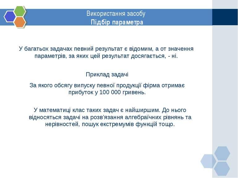 www.themegallery.com Використання засобу Підбір параметра У багатьох задачах ...